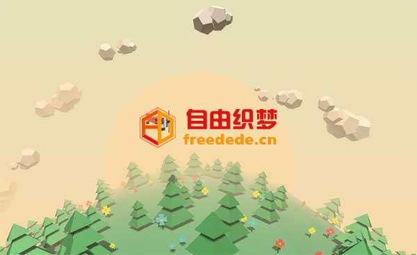 爱上源码网文章基于canvas绘制3D飞机穿越树林场景动画特效的内容插图
