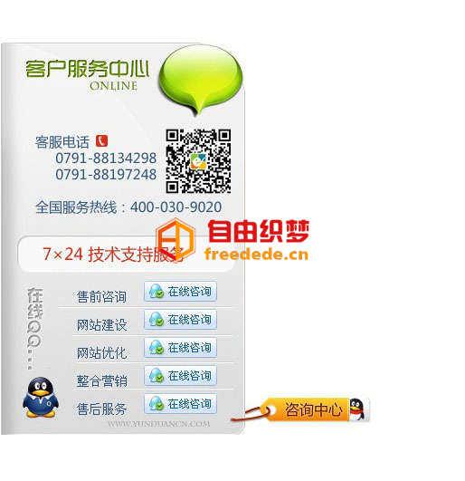 爱上源码网文章jquery左侧可隐藏的QQ在线客服代码的内容插图