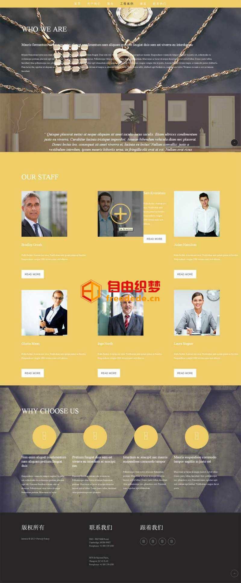 爱上源码网文章html5大气的奢侈品展示视差滚动网站模板的内容插图