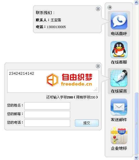爱上源码网文章jQuery页面右侧浮动在线留言客服代码和qq在线客服代码的内容插图