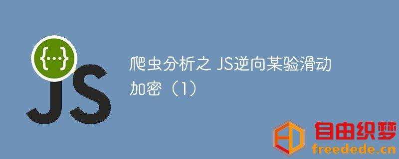 爱上源码网文章爬虫分析之 JS逆向某验滑动加密(1)的内容插图