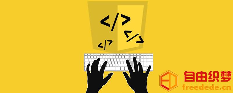 爱上源码网文章一文谈谈JavaScript和ECMAScript的关系的内容插图