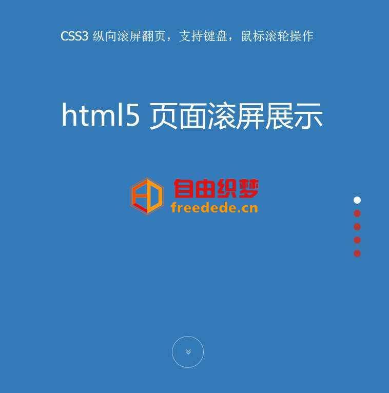 爱上源码网文章jQuery html5响应式页面滚屏翻页展示特效的内容插图