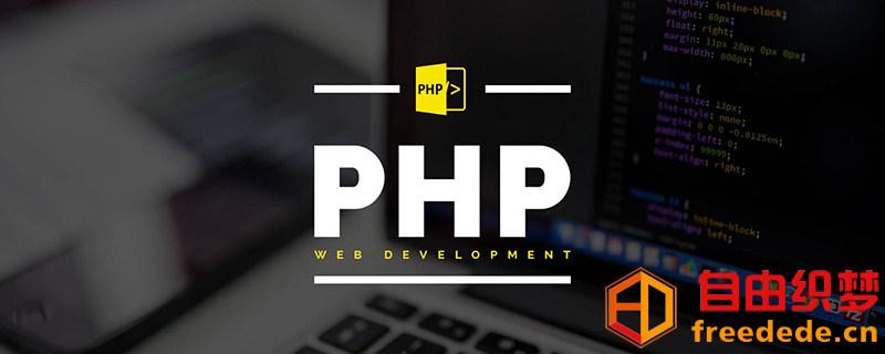 爱上源码网文章基于ob系列函数实现PHP网站页面静态化的内容插图