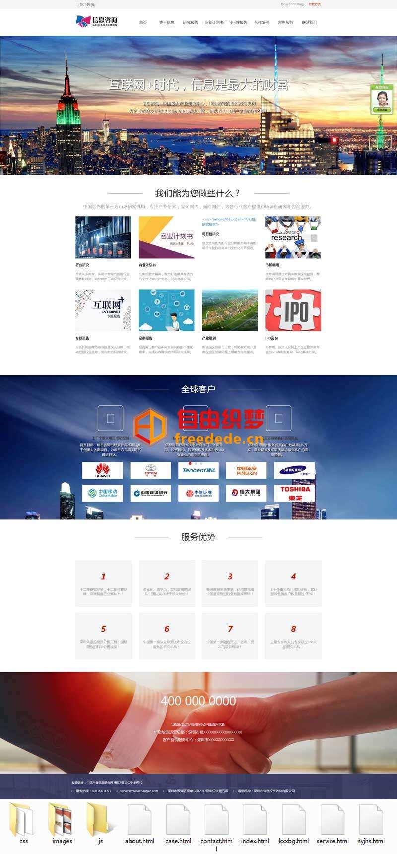 爱上源码网文章红色大气的信息咨询行业网站模板html源码的内容插图