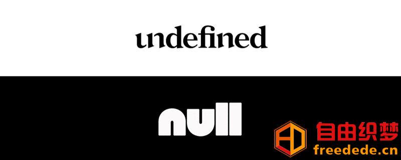 爱上源码网文章JavaScript之undefined与null的区别(详解)的内容插图