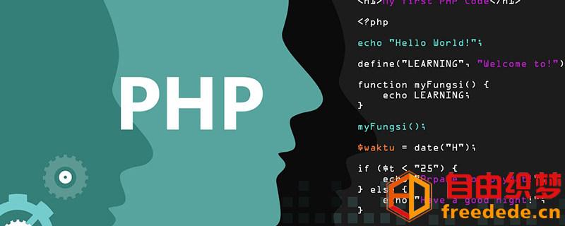 爱上源码网文章Go与PHP的语法是如何对比的内容插图