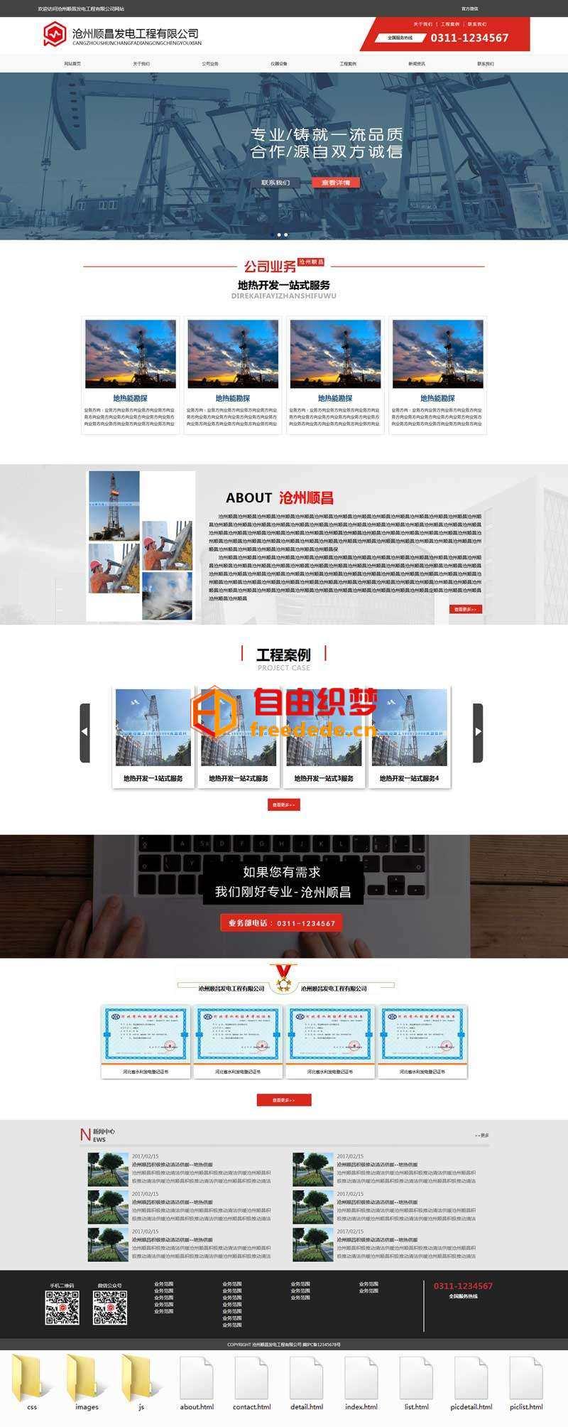 爱上源码网文章发电机械工程公司网站静态模板的内容插图
