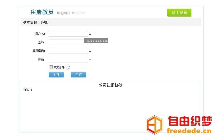 爱上源码网文章帝国CMS-添加会员注册协议-勾选才能注册的内容插图
