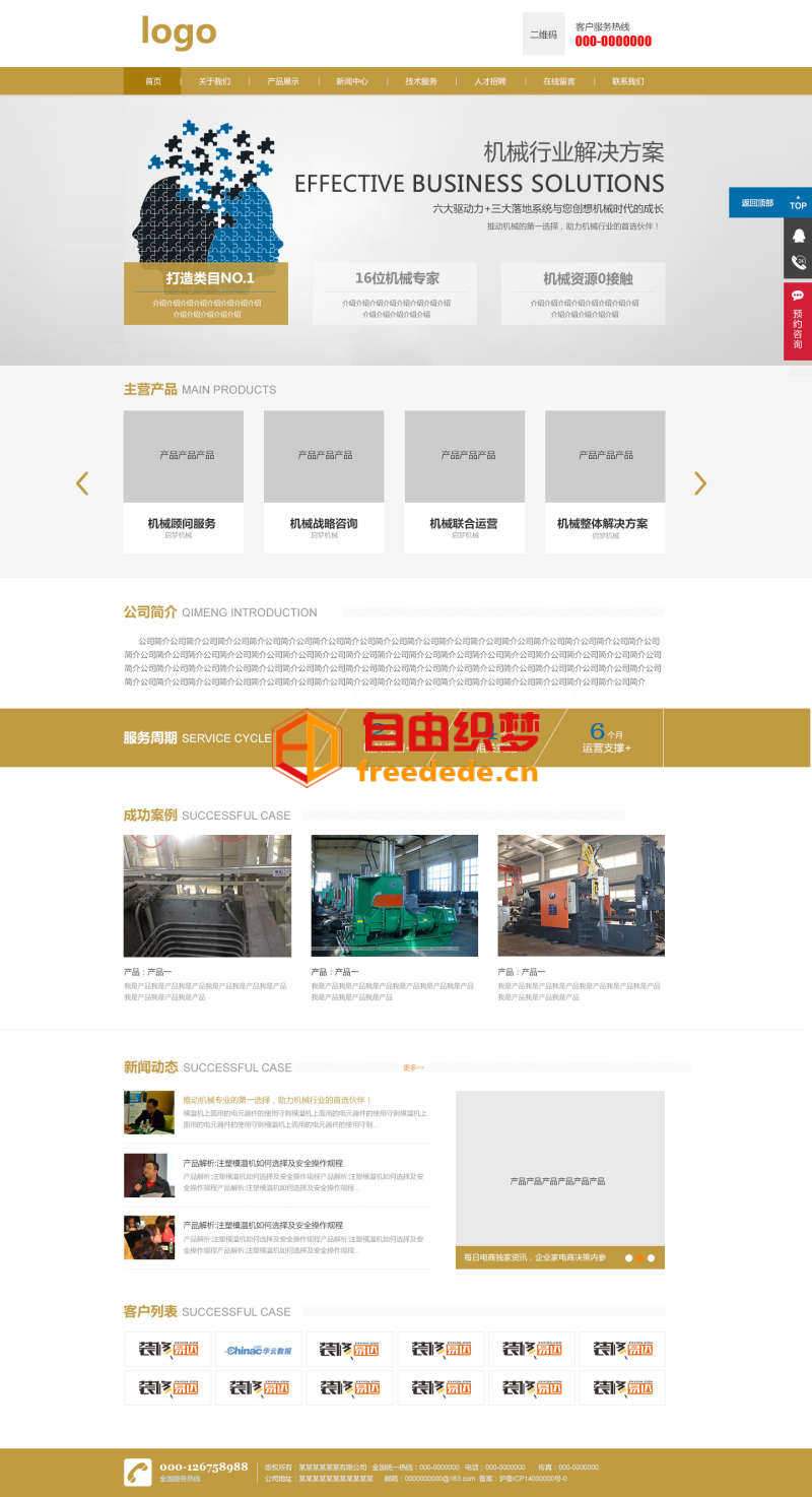 爱上源码网文章黄色扁平风格的机械类企业网站设计模板的内容插图
