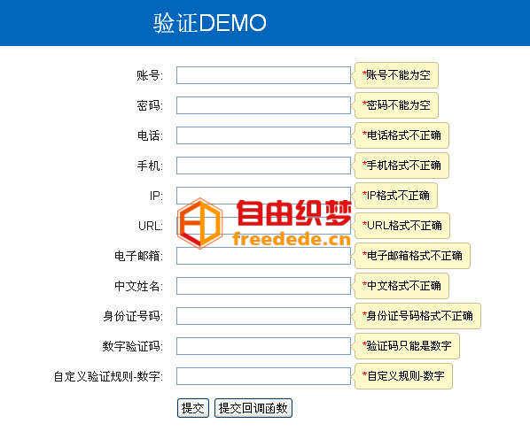 爱上源码网文章jquery validate表单验证插件制作会员信息注册表单验证提交的内容插图