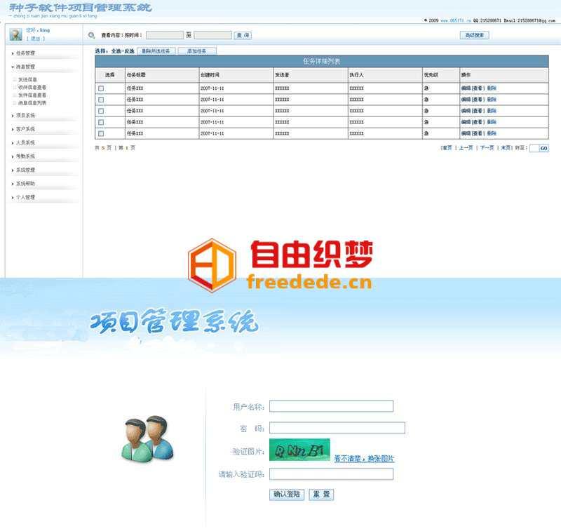 爱上源码网文章企业软件项目管理系统后台模板html下载的内容插图