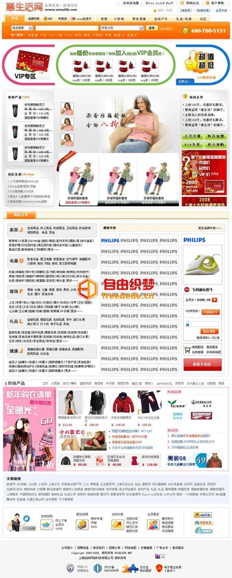爱上源码网文章橙色商城网站模板psd分层素材下载的内容插图