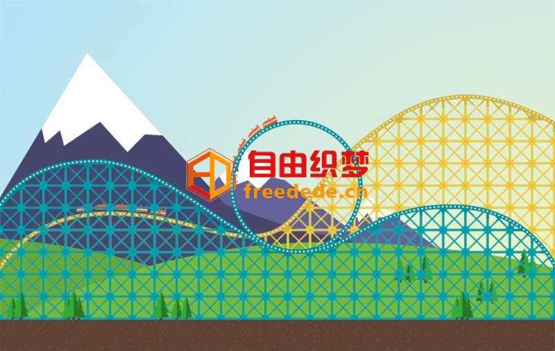 爱上源码网文章HTML5 SVG实例制作过山车动画演示代码的内容插图
