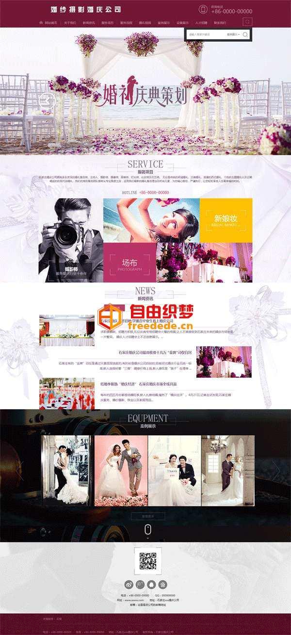 爱上源码网文章红色大气的婚纱摄影婚庆公司网站静态模板的内容插图