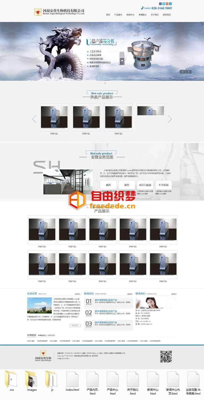 爱上源码网文章简洁的生物科技实业公司网站模板的内容插图