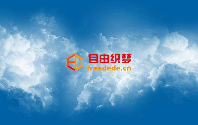 爱上源码网文章css3蓝色天空中飘动的云动画特效的内容插图