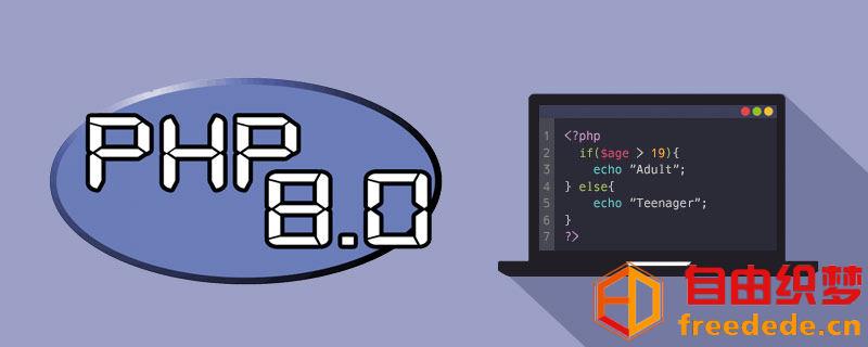 爱上源码网文章全方位解读php8.0版本优化与改进的内容插图