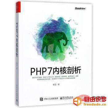 爱上源码网文章php自学看什么书的内容插图8