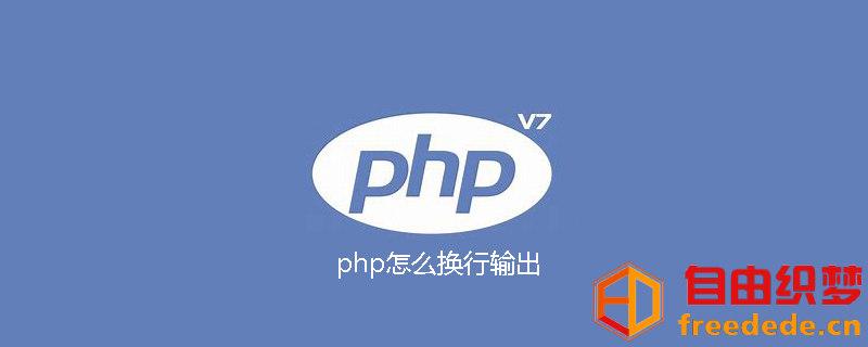爱上源码网文章php怎么换行输出的内容插图