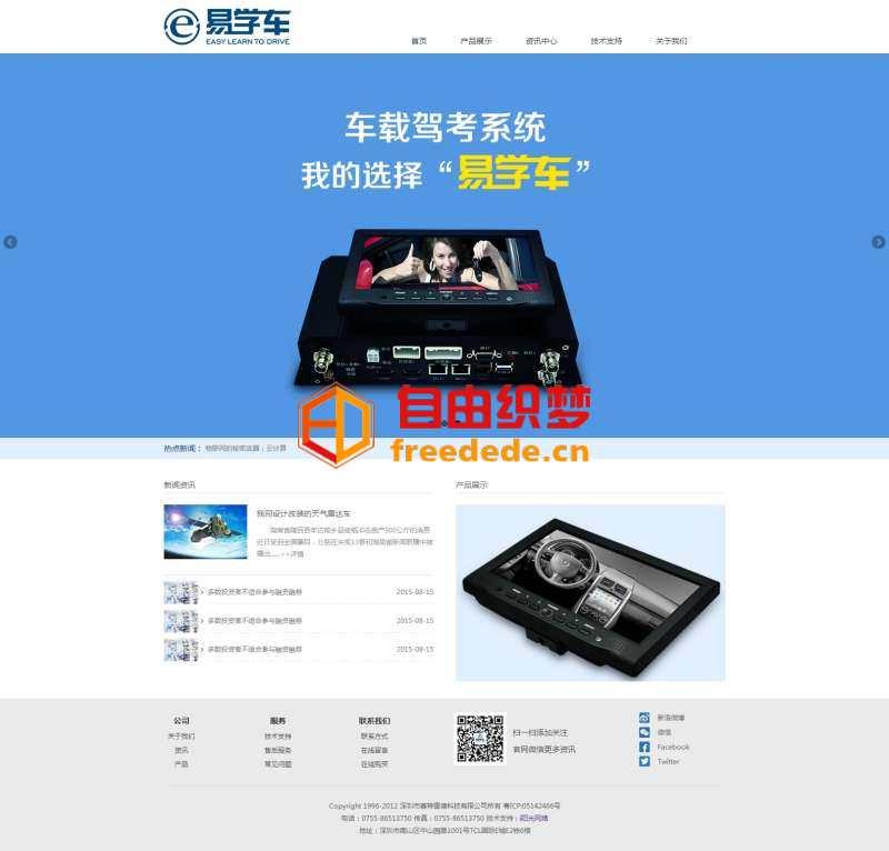 爱上源码网文章大气的e学车科技网站模板html源码的内容插图