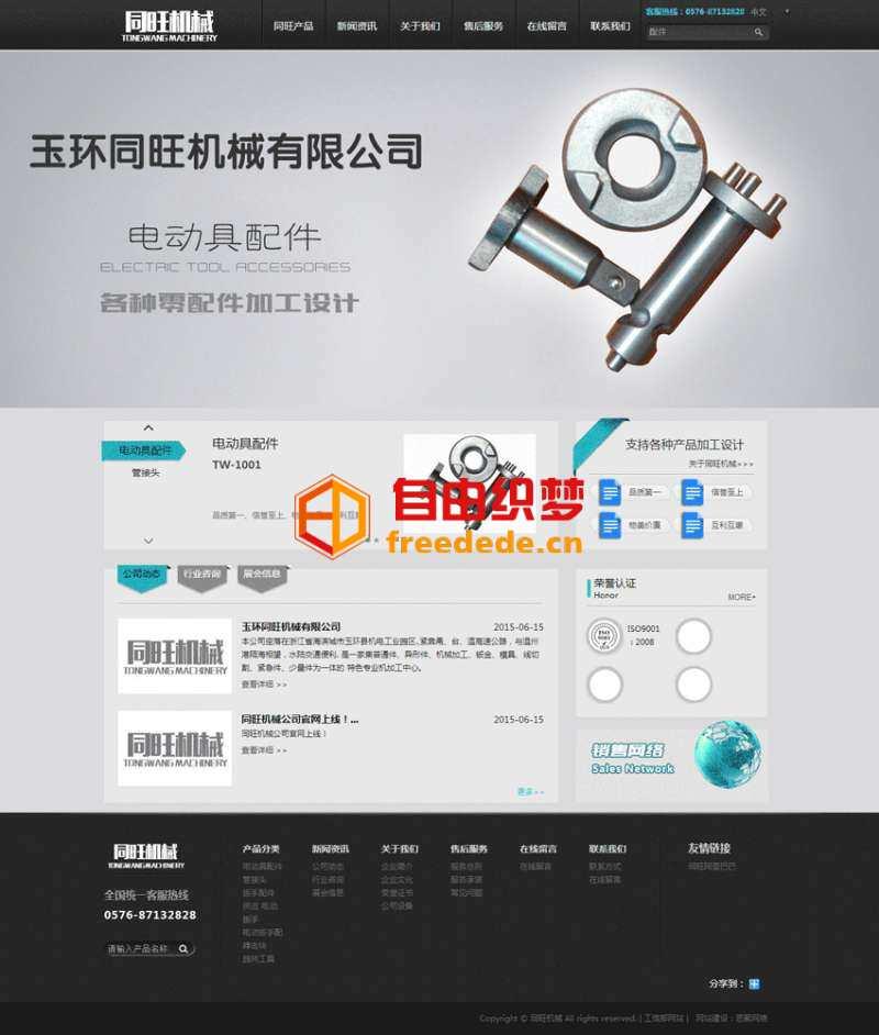 爱上源码网文章黑色机械生产类企业网站html整站模板的内容插图