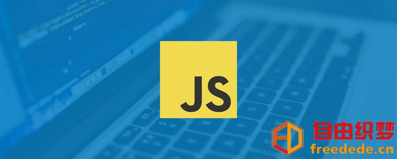 爱上源码网文章值得收藏的JavaScript使用小技巧的内容插图