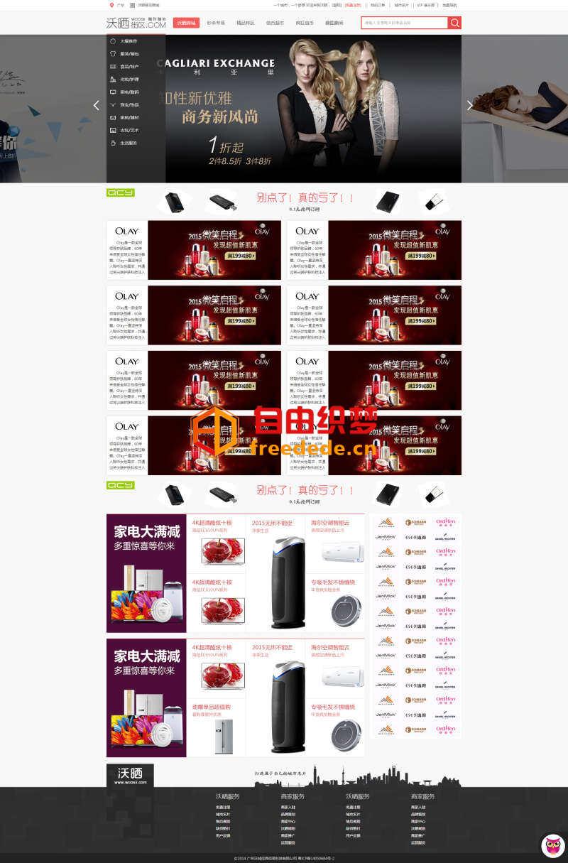 爱上源码网文章简洁的扁平化商城购物网站模板HTML下载的内容插图