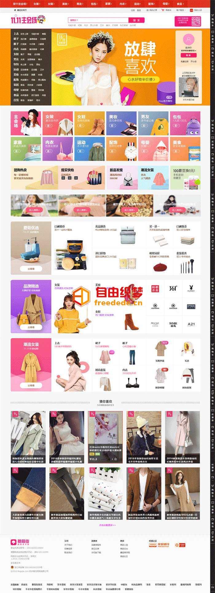 爱上源码网文章仿蘑菇街时尚服装购物商城官网模板源码的内容插图