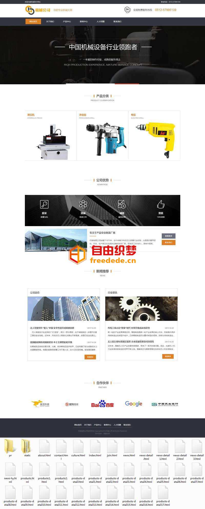 爱上源码网文章大气的机械设备公司官网html模板的内容插图