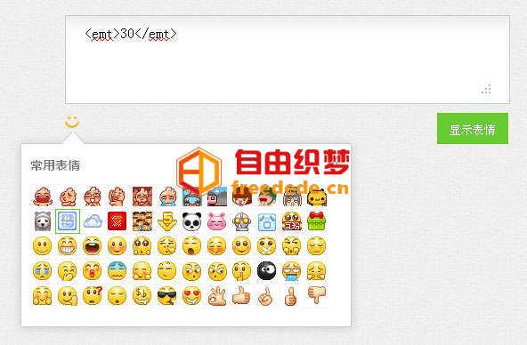 爱上源码网文章jquery textarea插入gif动态QQ表情图片表单提交的内容插图