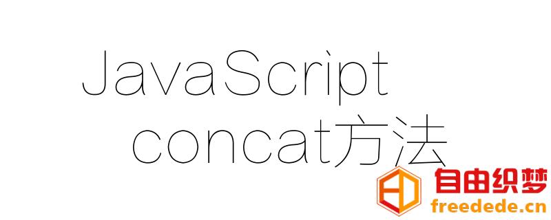 爱上源码网文章JavaScript中concat方法如何组合数组和字符串的内容插图