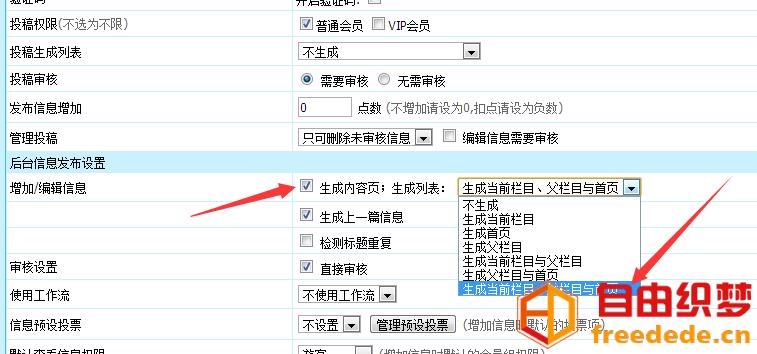 """爱上源码网文章帝国CMS使用自定义列表时,如何使用栏目设置里的""""发布同时生成当前栏目、父栏目与首页""""功能!的内容插图"""