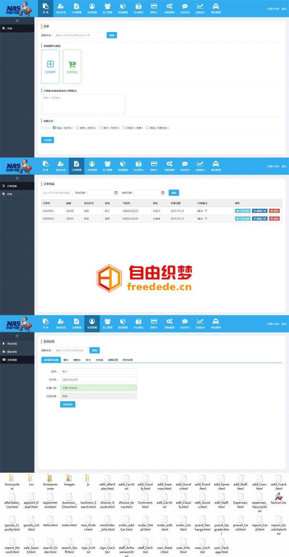 爱上源码网文章汽车cms洗车店收银管理系统界面模板的内容插图