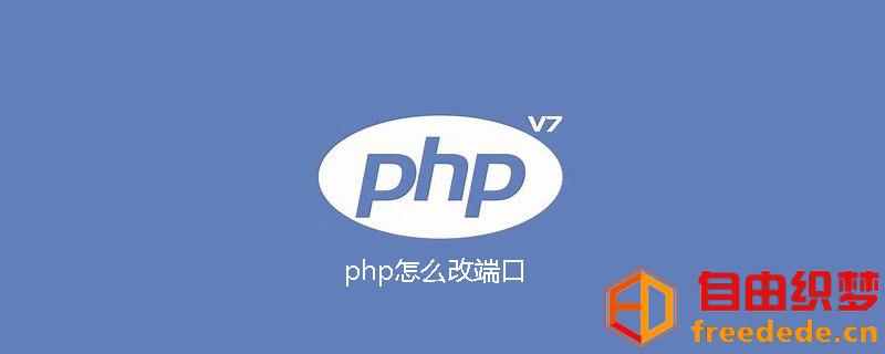 爱上源码网文章php怎么改端口的内容插图