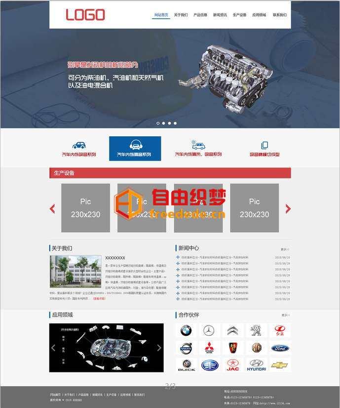爱上源码网文章宽屏的汽车生产工业网站首页模板设计psd的内容插图