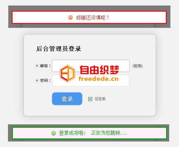 爱上源码网文章jQuery Css3制作网站登录表单验证带弹出层提示验证表单的内容插图