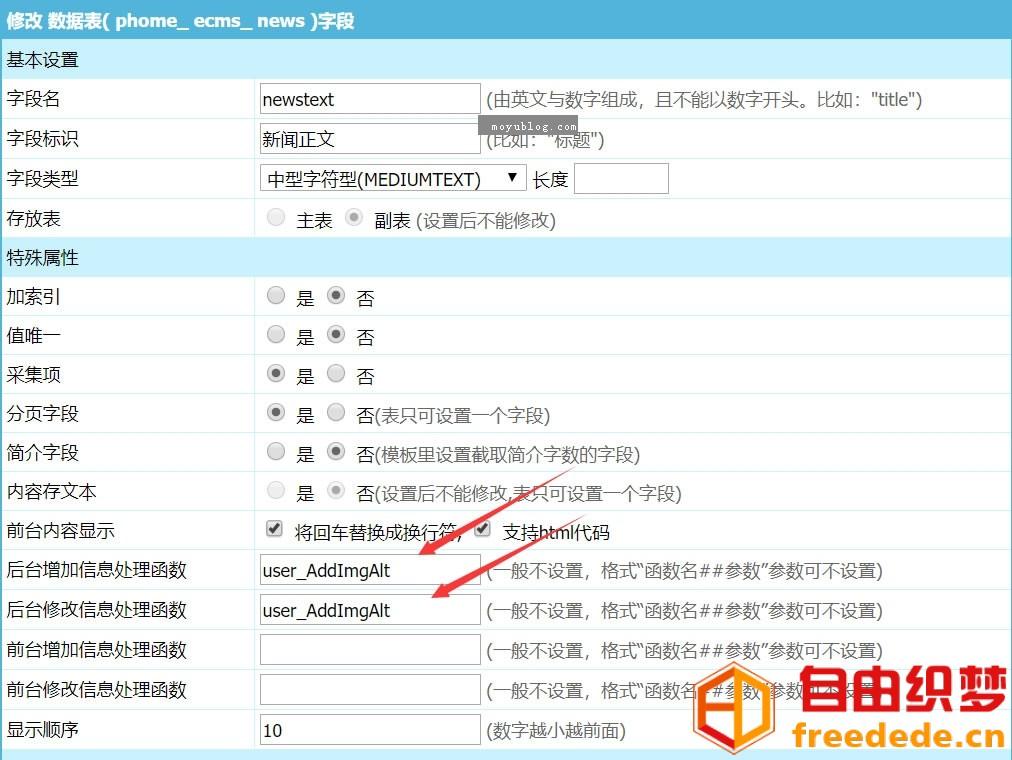 爱上源码网文章帝国CMS正文图片自动加alt为标题,支持新增和修改!的内容插图