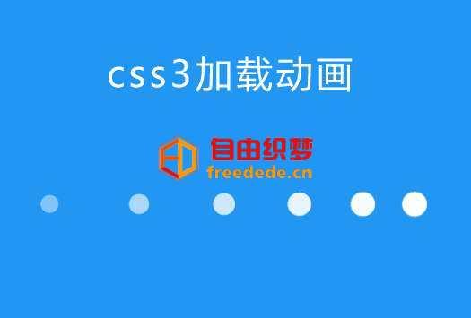 爱上源码网文章css3白色圆点加载动画特效的内容插图