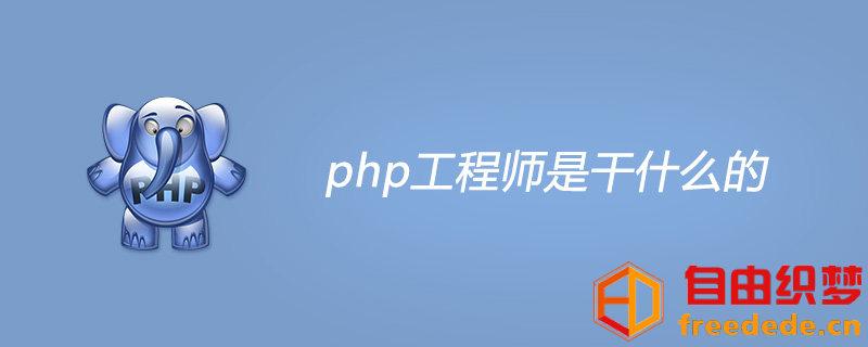 爱上源码网文章php工程师主要是干什么的的内容插图