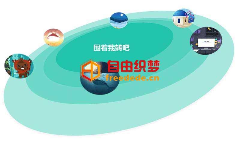 爱上源码网文章css3星球围绕轨迹转动动画特效的内容插图