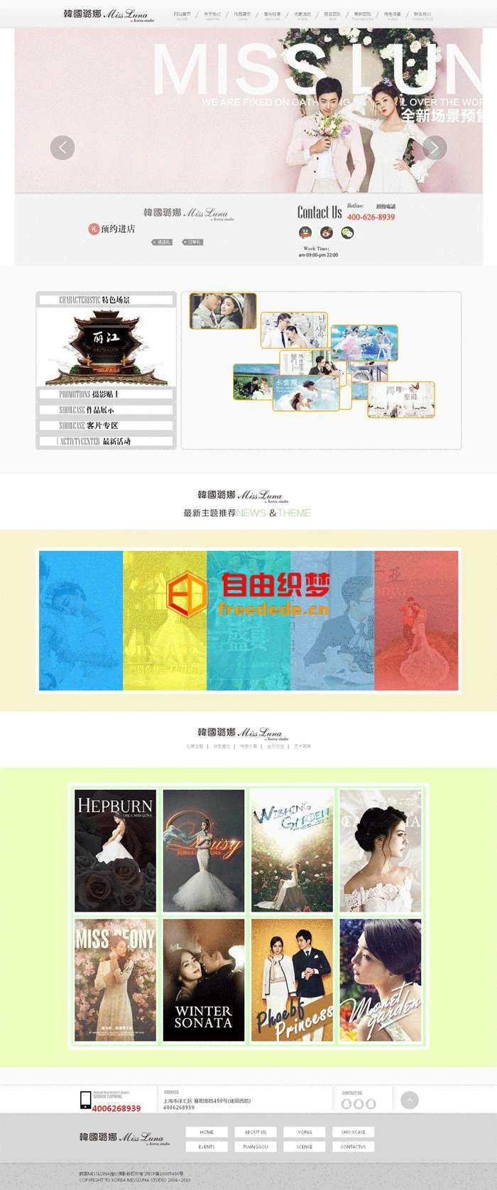 爱上源码网文章大气浪漫的摄影婚纱网站模板html下载的内容插图