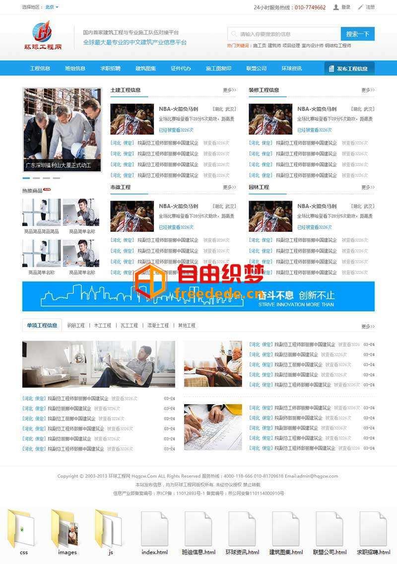 爱上源码网文章蓝色的建筑工程资讯门户网站模板的内容插图