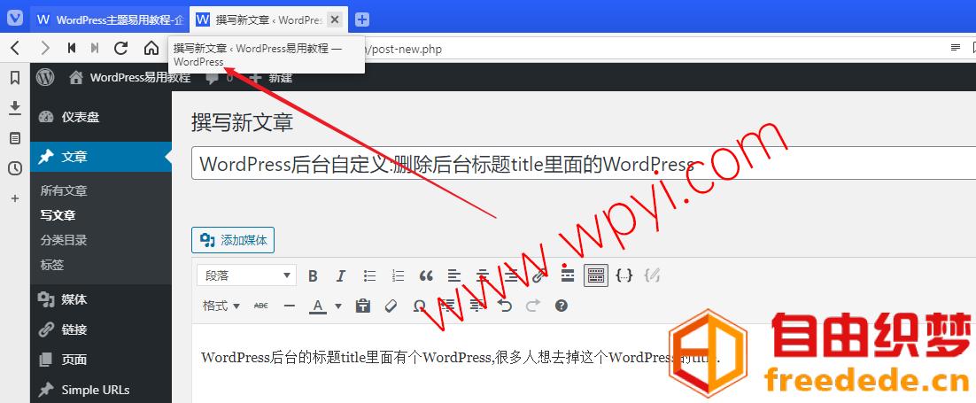 爱上源码网文章修改删除WordPress后台标题title里面的WordPress的内容插图