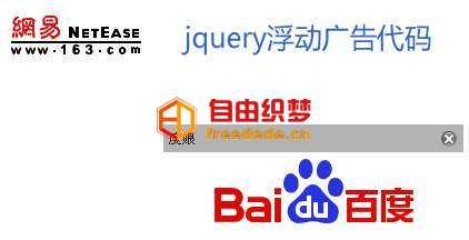 爱上源码网文章jquery浮动图片广告代码_页面上漂浮图片广告代码的内容插图