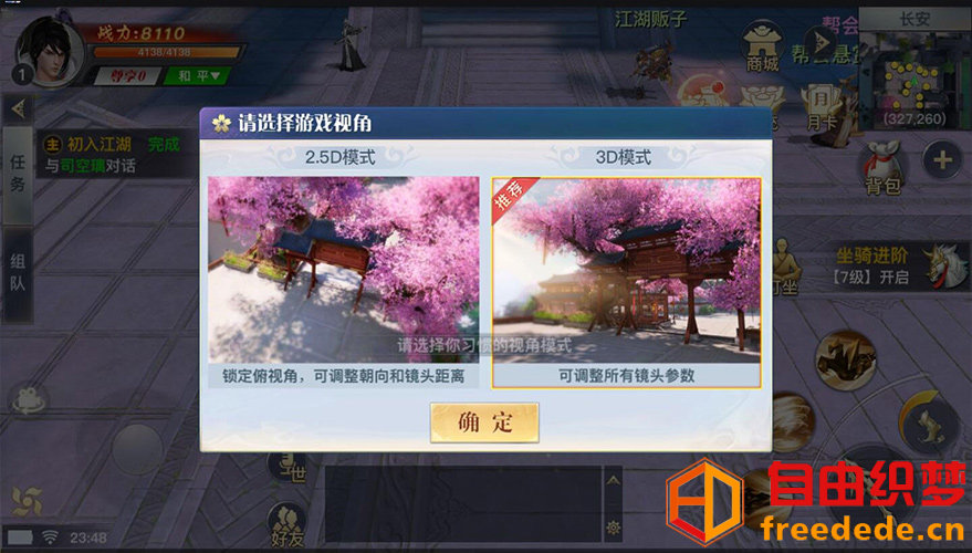 爱上源码网文章龙武手游虚拟机镜像一键服务端带GM功能与小白搭建教程的内容插图7