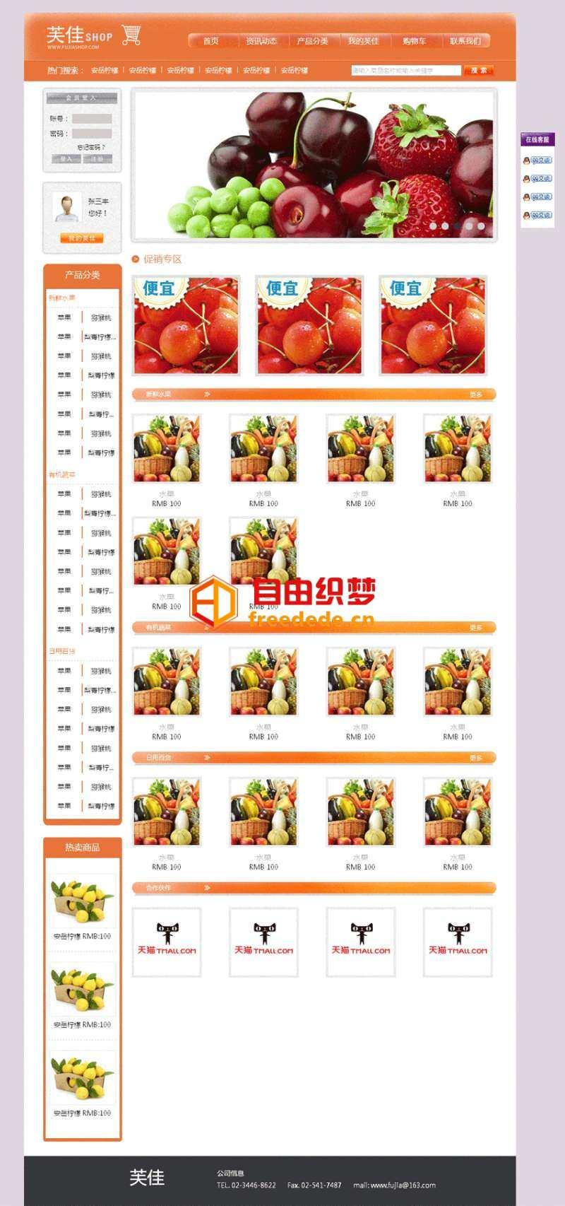 爱上源码网文章橙色简单的水果店铺商城模板htnl源码的内容插图