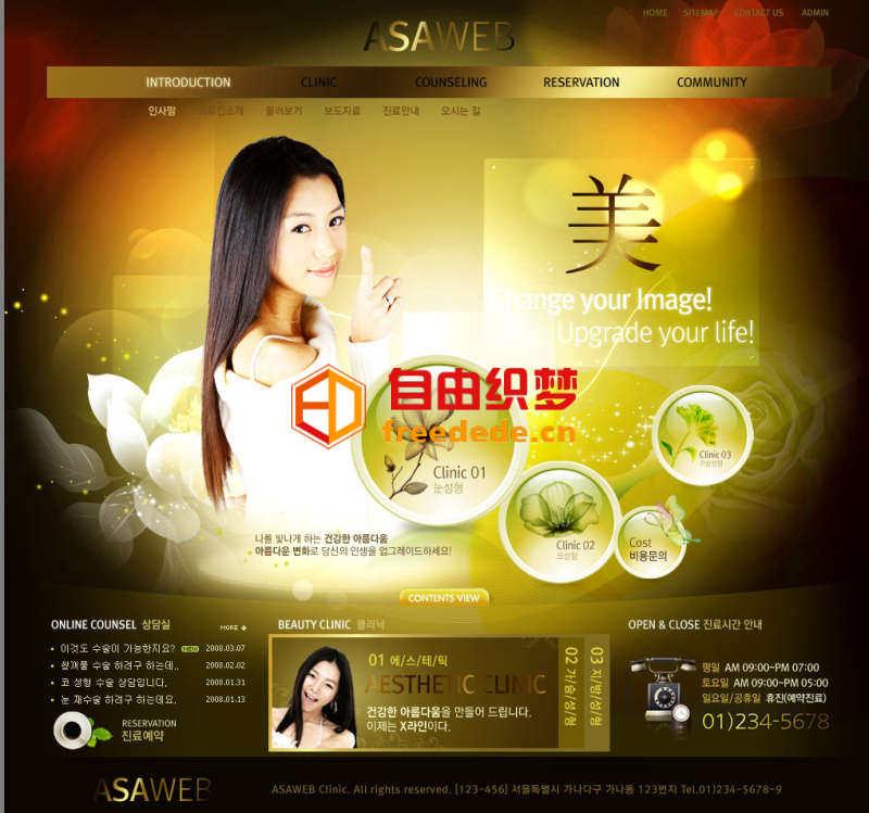 爱上源码网文章韩国美女美容化妆品门户网站首页模板psd分层素材下载的内容插图