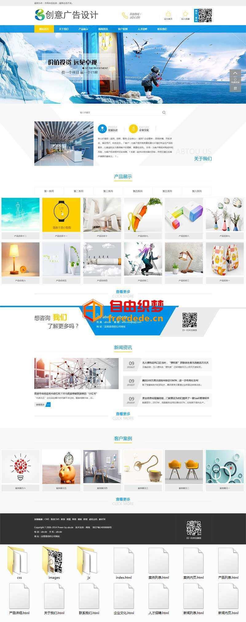 爱上源码网文章创意广告设计公司网页动画模板的内容插图