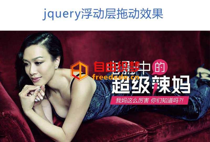 爱上源码网文章jquery div页面图片浮动层鼠标拖动效果代码的内容插图